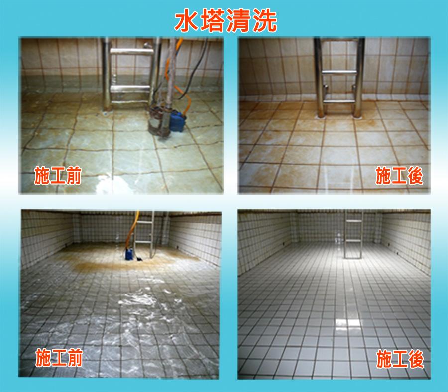 水塔、蓄水池清洗- 一二加環保清除工程