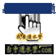 晶順包通水管專通家庭社區工廠水管台中通水管com